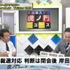 新竹下派も安倍3選を支持~総裁選は安倍晋三の圧勝が確定