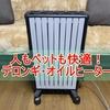 【乾燥せず快適!】最新デロンギオイルヒーター~電気代も意外とかからない!