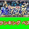 激レアランキングBEST10【大狂乱攻略キャラも!】