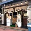 【今週のうどん70】 おにやんま 五反田本店 (東京・五反田) 冷[並盛]ぶっかけ + モロッコインゲンの天ぷら