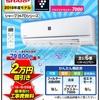 【ジャパネット夏のエアコン祭り】超目玉のシャープエアコンはネット最安値だが本当に買いなのか??