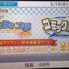 ニンテンドーeショップ更新!WiiUでVCツインビーレインボーベルアドベンチャー!3DSバイオハザードセール!