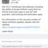 iOS 10.3.1が配信スタート!マイナーアップデートですが事前の準備は万全に