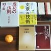 本5冊無料でプレゼント!(3035冊目)