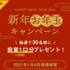 【不特法クラファンNo.1】CREAL「新年お年玉キャンペーン」予告あり!