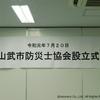社外活動「山武市防災士協会」発足について 石井博雪