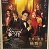宝塚歌劇月組公演 ザ・ミュージカル「グランドホテル」感想