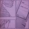 週刊少年ジャンプ(2013年36号)の感想