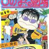 週刊少年ジャンプ打ち切り漫画紹介【1981年】