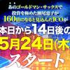 瀬尾恵子「160倍確定の規格外ICO」ゴールドマンサックスが否定!