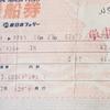 毎日更新 1984年 バックトゥザ 昭和59年8月24日 日本一周 バイク旅  24歳  ホンダCL400 タイムスリップブログ シンクロ 終活