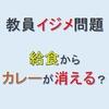 神戸市立東須磨小学校イジメ問題。教師による教師イジメ。給食のカレーをやめるらしい。