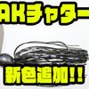 【一誠】赤松プロ監修の人気チャターベイト「AKチャター」新色追加!