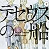 【漫画感想】東元俊哉「テセウスの船」10巻完結。家族愛をテーマにしたヒューマンドラマとしてよかった。