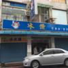 2016春 台北回想録「古早味豆花・アイスモンスター」
