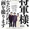 『将軍様、あなたのために映画を撮ります』@渋谷ユーロスペース(16/9/24(sat)鑑賞)