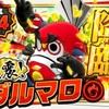 【バクレツモンスター】「激震!ダルマロ ヤミマロ級」攻略