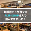 川崎のボドゲカフェ「FLiP DROP」さんで遊んできました!