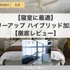 【寝室に最適】スリーアップ ハイブリッド加湿器【スクエアミスト】