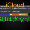 iCloud5GBは少なすぎ! 50GBに増やしたよ