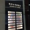 【搭乗記】JALビジネスクラス 台北→羽田(JL098)