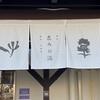 岐阜県で一番イケてるスパ銭?