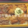 西麻布『吾空』が作る黒毛和牛焼肉とチキン南蛮の空弁!