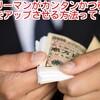 サラリーマンの月給を1万円増やすのはとても大変(汗)では収入増やすにはどーする?