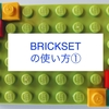 レゴの情報サイトBRICKSETの使い方 その1 セットやパーツを検索 新作写真も!?