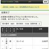 復活!ARS1点勝負(Vol.77 東京大賞典)