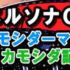 【ペルソナQ2】第1シアター[カモシダーマン編]ついに新しい仲間が登場!!仲間の正体は!?3番街・カモシダ記念広場について魅力や攻略をご紹介!