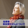 指揮者:栗田博文さんの経歴について