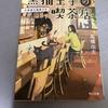 猫好きにはたまらない内容です!!「黒猫王子の喫茶店」の感想(やえこネコ @ryou_uraraba さん)