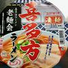 ニュータッチ 凄麺 喜多方ラーメン(ヤマダイ)