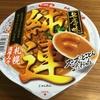 【食べてみた】サッポロ一番 名店の味 純連(サンヨー食品)