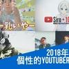 【2018年版】今年来る!超オススメな個性的YouTuberたち!