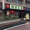 10麺目 麺屋武蔵