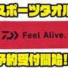 【ダイワ】Feel Aliveとプリントされた「スポーツタオル」通販予約受付開始!