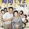 『最高の離婚スペシャル2014』で尾野真千子と真木よう子が『シャボン玉』を歌うらしい