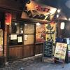 【なかね家 蒲田】高架下の平日昼から飲める串揚屋