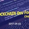 NEM・Kchainが韓国でブロックチェーンフォーラムを開催