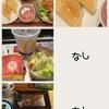 【36w1d】17/06/20の食事