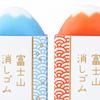 【新商品情報】使いながら自分だけの富士山づくり「エアイン富士山消しゴム」