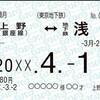 鉄道系ICカードのお話 2つの鉄道会社の磁気式定期券を1つのICカードに入れる方法