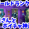 ゴールド・ランクマッチ、野良さんとボイチャ神連携で、チャンピオン!!! PS4 エーペックスレジェンズ