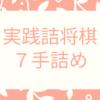 実践詰将棋③ 7手詰め