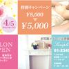 【エステサロン開業チラシ作成】ネイル・マツエクなどの美容キャンペーンチラシ・パンフレットが簡単作成!