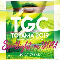 2019年も富山で東京ガールズコレクションが開催!豪華ゲストやモデルもたくさん登場する「TGC 富山 2019」!