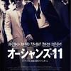映画『オーシャンズ11』ネタバレあらすじキャスト評価 豪華キャストエンタメ映画