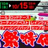 【ポイント楽天市場店】大漁祭特価!釣り具セール開催中!